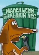 Смотреть фильм Маленький большой пес онлайн на Кинопод бесплатно