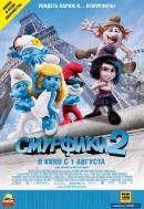 Смотреть фильм Смурфики 2 онлайн на KinoPod.ru платно