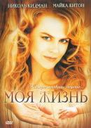 Смотреть фильм Моя жизнь онлайн на KinoPod.ru платно