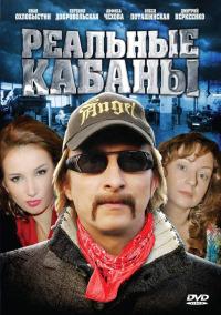 Смотреть Реальные кабаны онлайн на Кинопод бесплатно