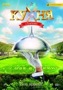 Смотреть фильм Кухня в Париже онлайн на KinoPod.ru бесплатно