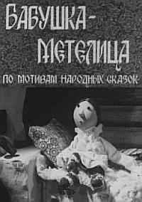 Смотреть Бабушка Метелица онлайн на Кинопод бесплатно