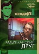 Смотреть фильм Американский друг онлайн на KinoPod.ru бесплатно