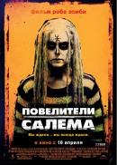 Смотреть фильм Повелители Салема онлайн на Кинопод бесплатно