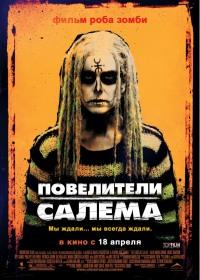 Смотреть Повелители Салема онлайн на Кинопод бесплатно