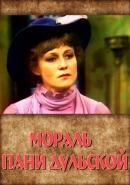 Смотреть фильм Мораль пани Дульской онлайн на Кинопод бесплатно