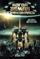 Смотреть фильм Когда Земля остановилась онлайн на KinoPod.ru бесплатно