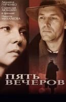 Смотреть фильм Пять вечеров онлайн на KinoPod.ru бесплатно