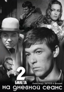 Смотреть фильм Два билета на дневной сеанс онлайн на KinoPod.ru бесплатно