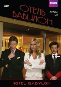Смотреть Отель «Вавилон» онлайн на Кинопод бесплатно