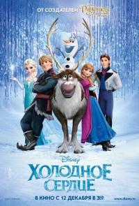 Смотреть Холодное сердце онлайн на Кинопод бесплатно