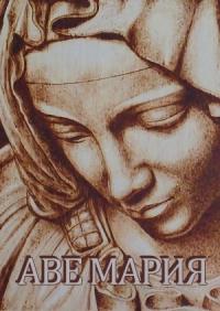 Смотреть Аве Мария онлайн на Кинопод бесплатно