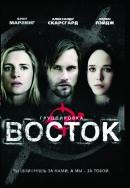 Смотреть фильм Группировка «Восток» онлайн на KinoPod.ru платно
