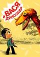 Смотреть фильм Вася и динозавр онлайн на Кинопод бесплатно