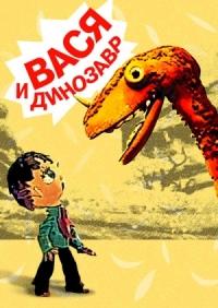Смотреть Вася и динозавр онлайн на Кинопод бесплатно