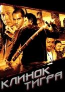 Смотреть фильм Клинок тигра онлайн на KinoPod.ru платно