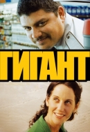 Смотреть фильм Гигант онлайн на Кинопод бесплатно