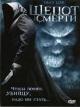 Смотреть фильм Шепот смерти онлайн на Кинопод бесплатно