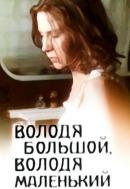 Смотреть фильм Володя большой, Володя маленький онлайн на Кинопод бесплатно