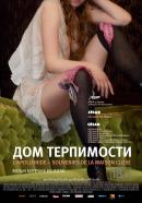 Смотреть фильм Дом терпимости онлайн на KinoPod.ru бесплатно