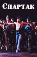 Смотреть фильм Спартак онлайн на Кинопод бесплатно