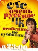 Смотреть фильм Очень Русское ТВ онлайн на Кинопод бесплатно