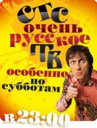 Смотреть Очень Русское ТВ онлайн на Кинопод бесплатно