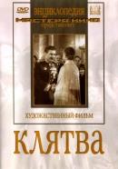 Смотреть фильм Клятва онлайн на KinoPod.ru бесплатно