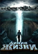 Смотреть фильм Линия жизни онлайн на KinoPod.ru бесплатно
