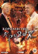 Смотреть фильм Королевство кривых... онлайн на Кинопод бесплатно