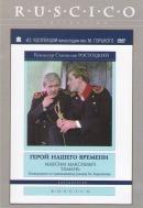Смотреть фильм Герой нашего времени онлайн на KinoPod.ru бесплатно