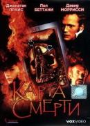 Смотреть фильм Карта смерти онлайн на KinoPod.ru бесплатно
