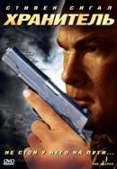 Смотреть фильм Хранитель онлайн на Кинопод бесплатно