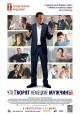 Смотреть фильм Что творят немецкие мужчины онлайн на Кинопод бесплатно