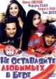 Смотреть фильм Не оставляйте любимых в беде онлайн на KinoPod.ru бесплатно