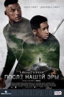 Смотреть фильм После нашей эры онлайн на Кинопод бесплатно