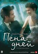 Смотреть фильм Пена дней онлайн на KinoPod.ru платно