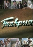 Смотреть фильм Таврия онлайн на Кинопод бесплатно
