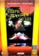 Смотреть фильм Цирк зажигает огни онлайн на Кинопод бесплатно