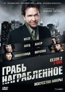Смотреть фильм Грабь награбленное онлайн на KinoPod.ru бесплатно