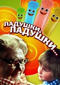 Смотреть Ладушки, ладушки... онлайн на Кинопод бесплатно