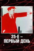 Смотреть фильм 25-е – первый день онлайн на Кинопод бесплатно