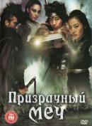 Смотреть фильм Призрачный меч онлайн на KinoPod.ru бесплатно