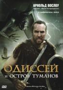 Смотреть фильм Одиссей и остров Туманов онлайн на KinoPod.ru платно
