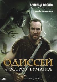 Смотреть Одиссей и остров Туманов онлайн на Кинопод бесплатно