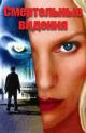 Смотреть фильм Смертельные видения онлайн на Кинопод бесплатно
