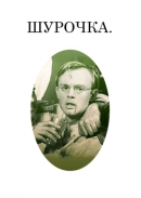 Смотреть фильм Шурочка онлайн на KinoPod.ru бесплатно