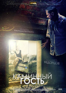 Смотреть фильм Каминный гость онлайн на KinoPod.ru бесплатно
