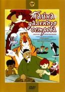 Смотреть фильм Тайна далекого острова онлайн на KinoPod.ru бесплатно