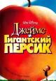 Смотреть фильм Джеймс и гигантский персик онлайн на Кинопод бесплатно